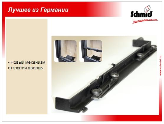 Топки Шмид | Schmid